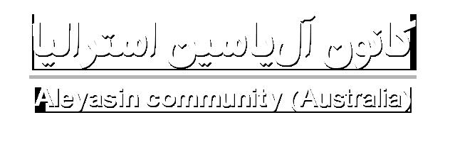 Aleyasin logo